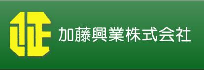 加藤興業 株式会社