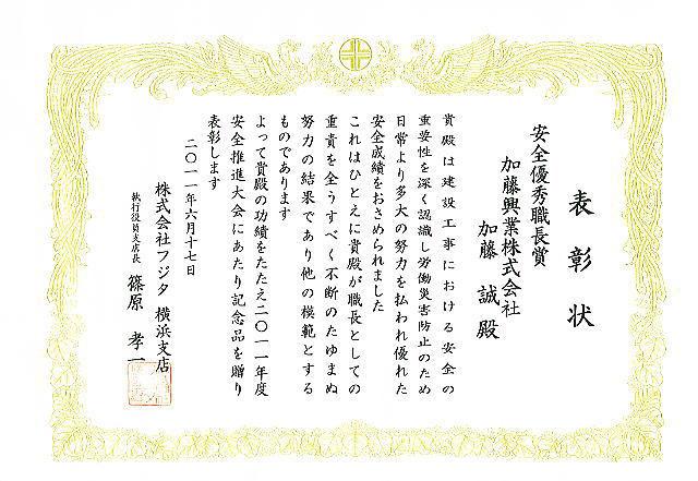 表彰状 (株式会社 フジタ)