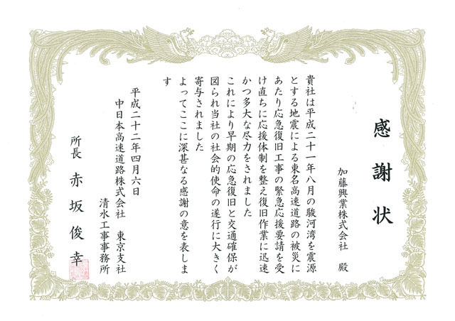 感謝状 (中日本高速道路株式会社)