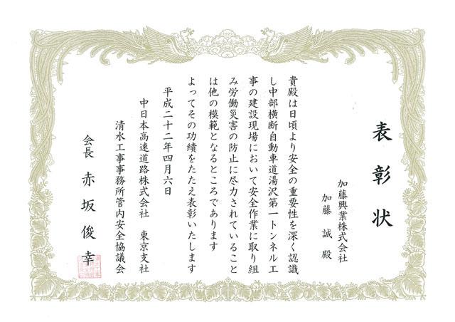 表彰状 (中日本高速道路株式会社)